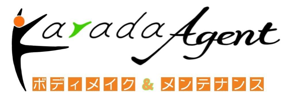 KaradaAgentの予約受付ページ