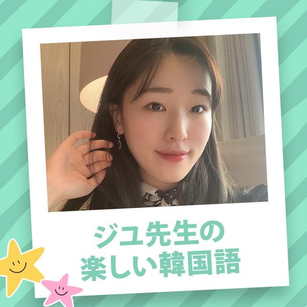 ジユ先生の楽しい韓国語