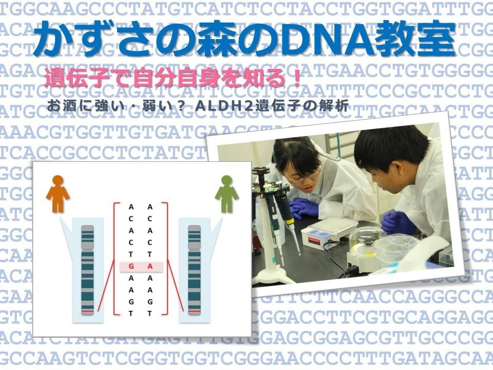 令和2年度 かずさの森のDNA教室
