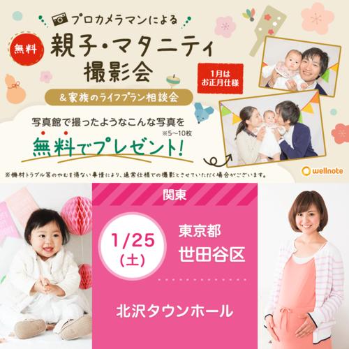 1月25日(土)北沢タウンホール【無料】親子撮影会&ライフプラン相談会