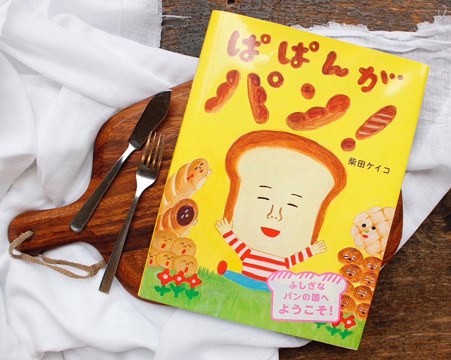 4/19(日)柴田ケイコ「ぱぱんがパン!」Zoom似顔絵サイン会