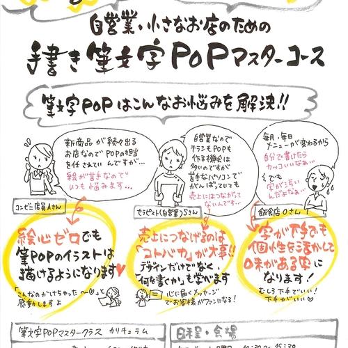 東京:筆文字POP研究所(単発参加)