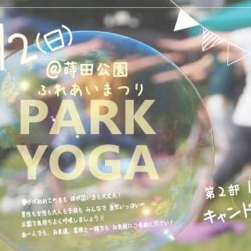 【6/2開催】パークヨガピクニックYOKOHAMA@蒔田公園.CandleArt