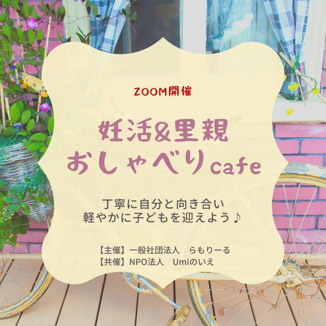 オンライン「妊活&里親おしゃべりcafe」