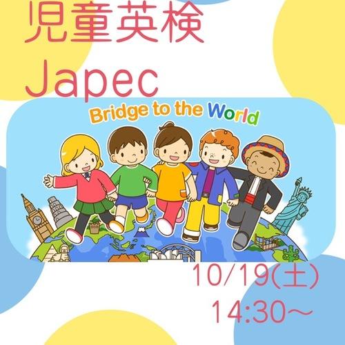 いよいよ受付開始!児童英検JAPEC 申し込み(9/30まで)
