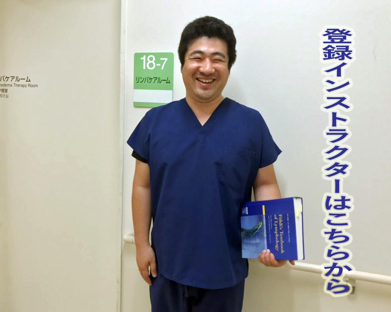 【2020年度登録インストラクター用】BCYオンライン講座 【田端聡先生「リンパ浮腫の基礎講座」】