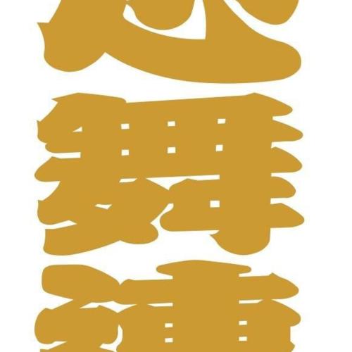 DSB阿波おどり・心舞連(担当:石塚直樹)