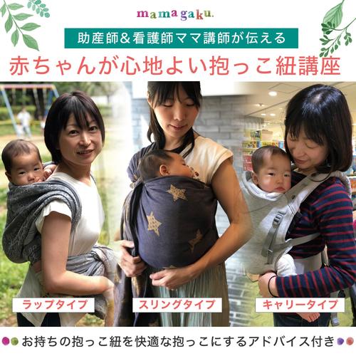 【新講座】助産師が伝える「赤ちゃんが心地よい抱っこ紐」講座(お持ちの抱っこ紐を快適な抱っこにするアドバイス付き)