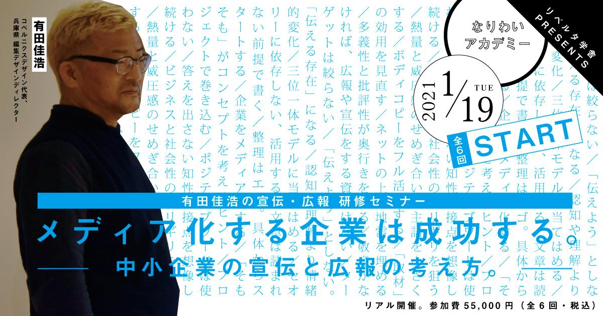 《2021年1月19日より開始》有田佳浩の宣伝・広報 研修セミナー:全6回リアル開催