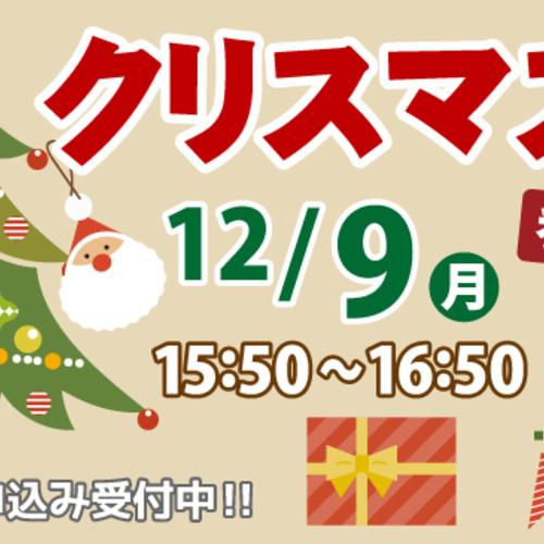 【12/9(月) 狭山中央校】クリスマス会