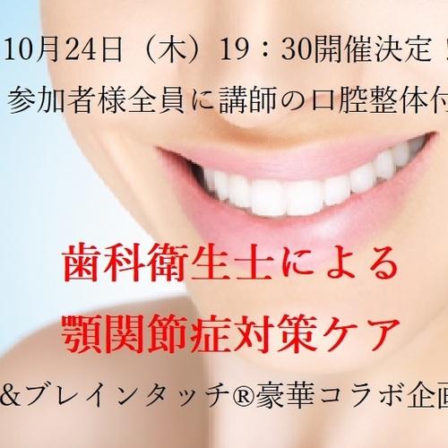 歯科衛生士による顎関節症対策!×ブレインタッチ®☆実践コラボセミナー決定