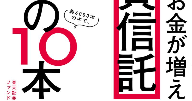 楽天証券・篠田尚子の「お金の整理術と投資学」