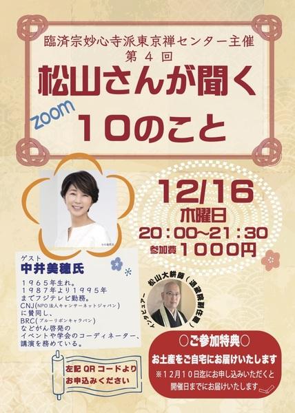 オンライン講演会【松山さんが聞く10のこと】12月16日