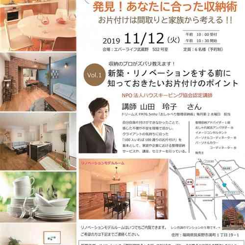 11/12(火)【筑紫野】 発見!あなたにあった収納術!