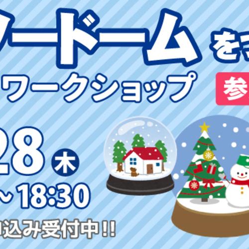 【11/28(木) 東松山校】スノードームをつくろう!