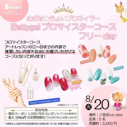 【神戸三宮】Bettygelプロマイスターコース フリーレッスンday
