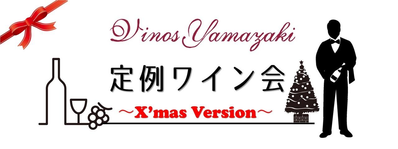 【京都店】12月定例ワイン会