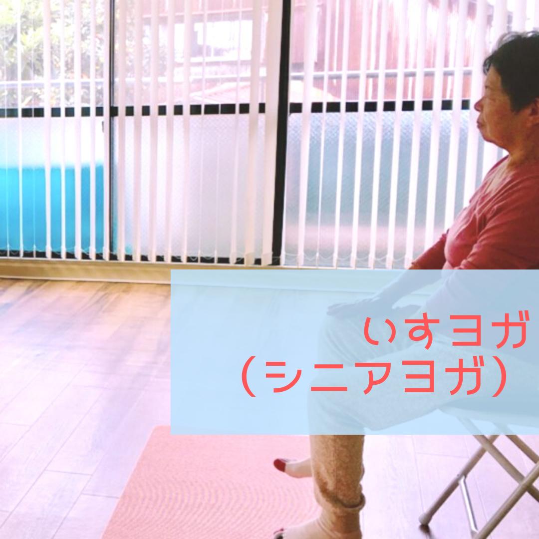 いす/シニア【オンライン/大宮スタジオ】