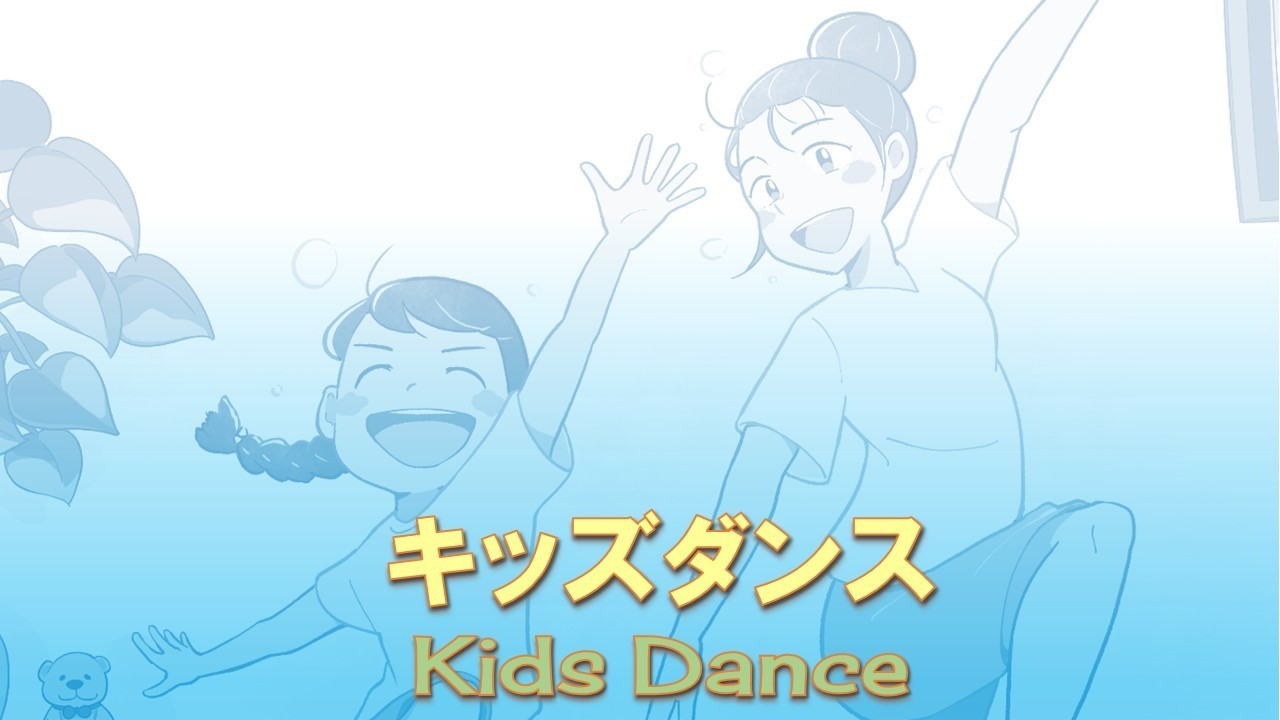キッズダンス   (山口満喜)