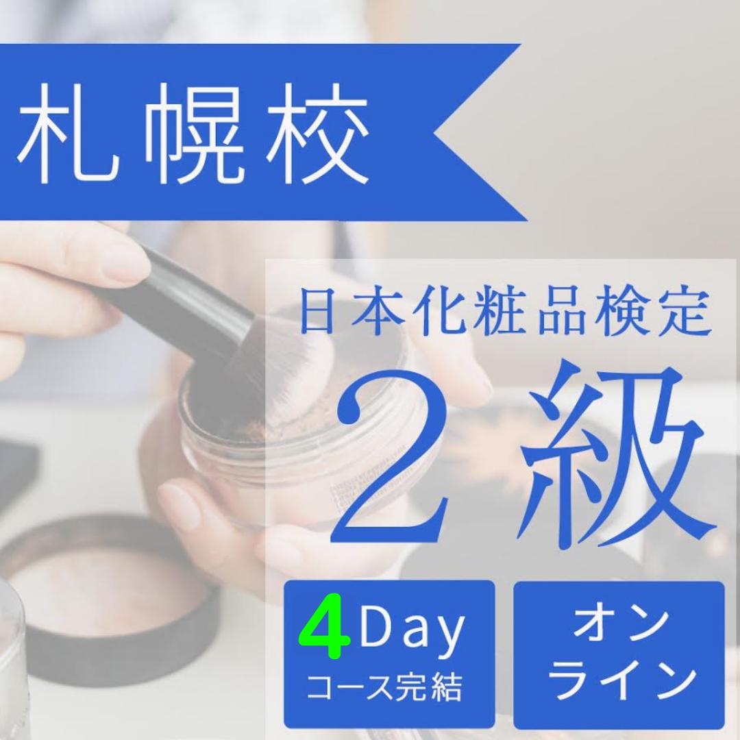 【夜型:オンライン札幌校】お家でゆっくり60分×4回完結:2級日本化粧品検定試験対策講座