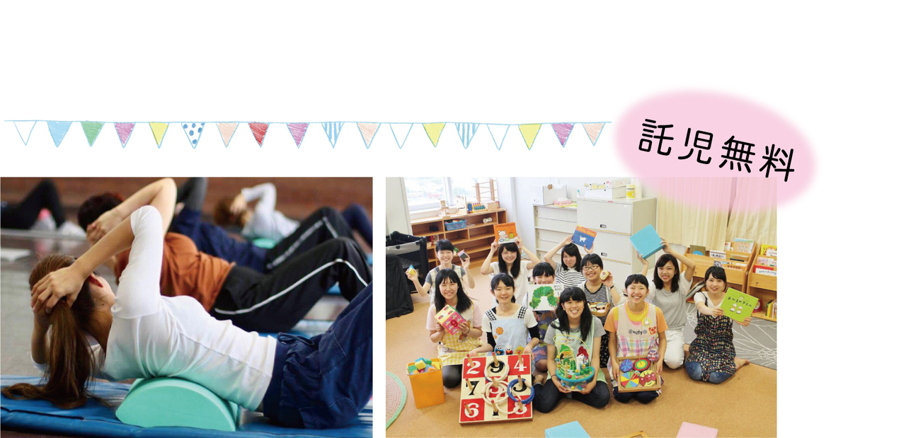 ママの為の骨盤エクササイズ 四国大学連携子育て支援イベント!