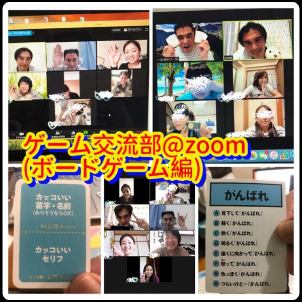ゲーム交流部@ZOOM(ボードゲーム編)