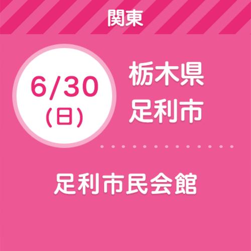 6月30日(日)足利市民会館【無料】親子撮影会&ライフプラン相談会