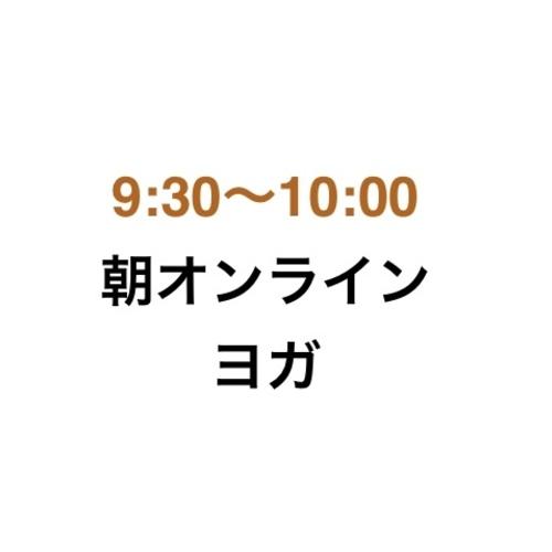 朝9時 オンラインヨガ