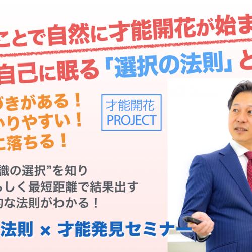 大阪〈初めての方へ〉選択の法則 × 才能発見セミナー