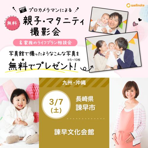 3月7日(土)諫早文化会館【無料】親子撮影会&ライフプラン相談会