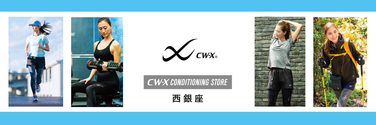 CW-X直営店【西銀座】 来店事前予約