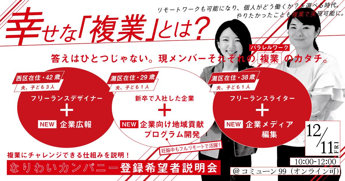 《2020年12月11日》なりわいカンパニー新規登録希望者説明会