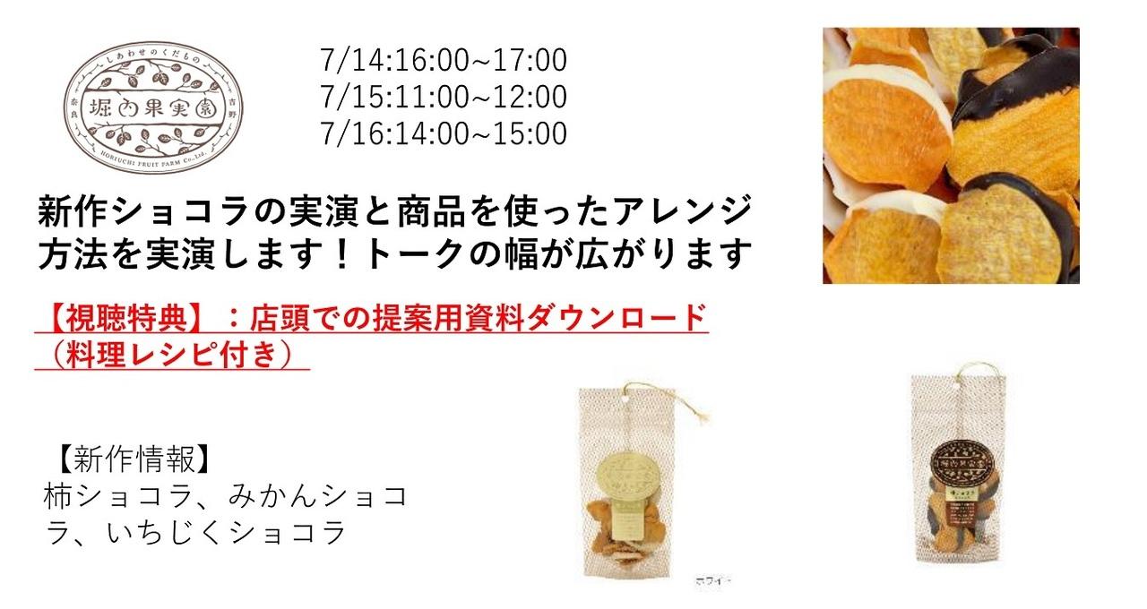 【7月WEB展示会】【堀内果実園】オンライン商談枠のご予約