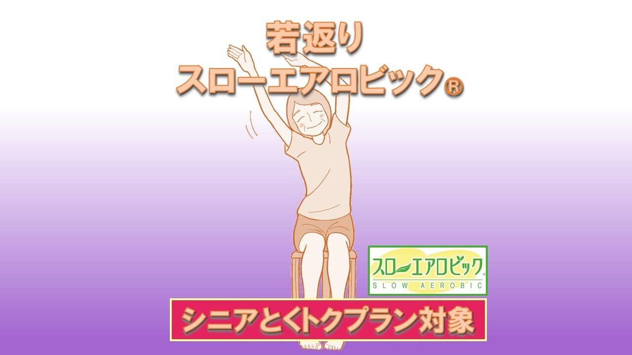 若返りスローエアロビック初級 (杉田 欣也)~シニアとくトク プラン対象~