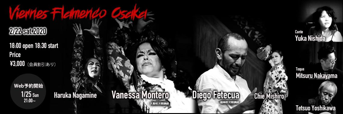 【2月大阪タブラオ予約★一般会員共通】Viernes Flamenco Osaka2月22日(土)
