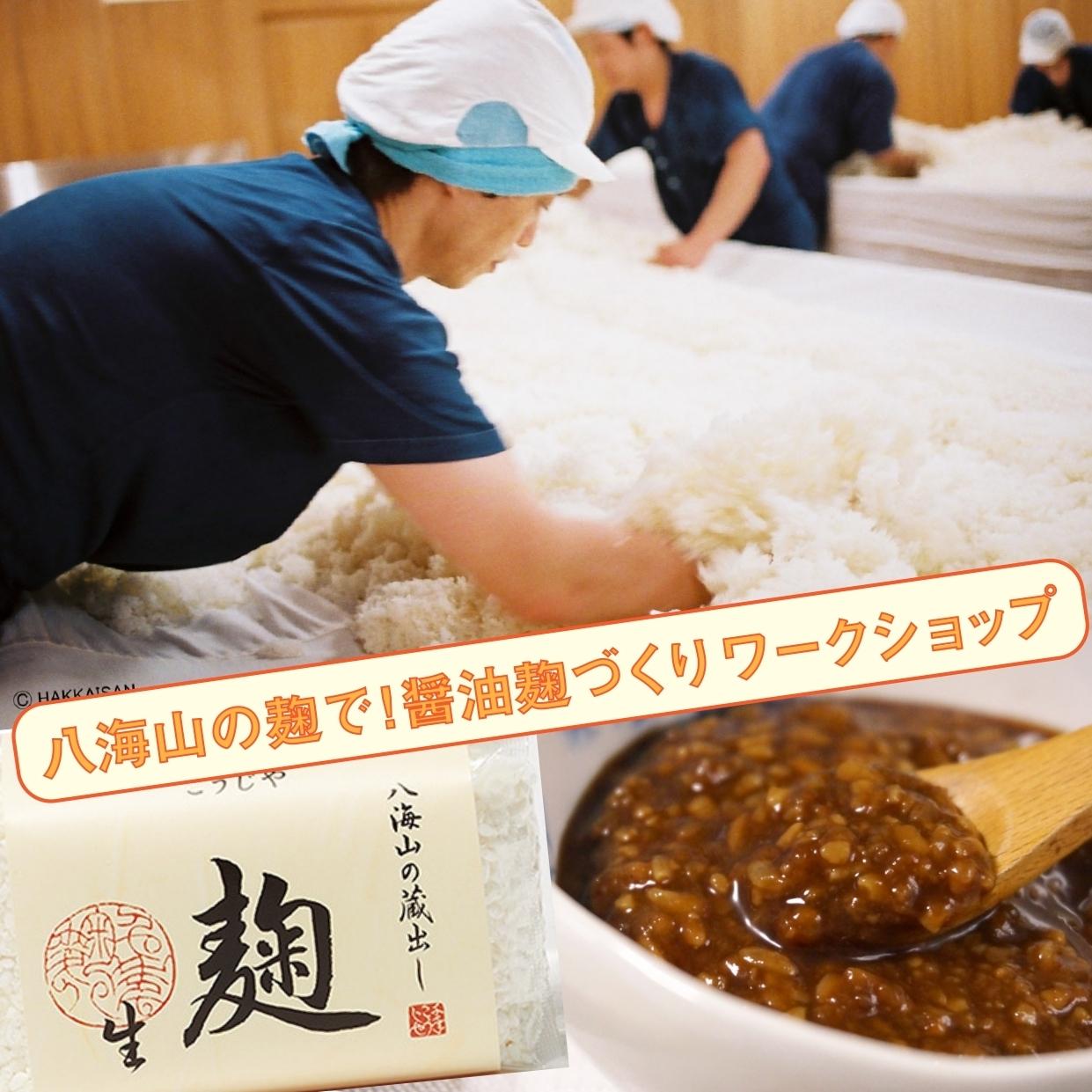 醤油麹作りワークショップ