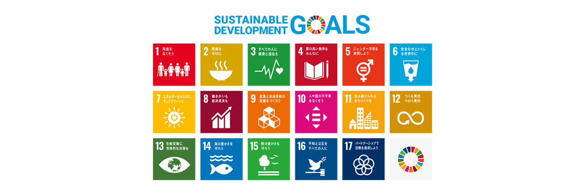 【ビジネス】SDGs基礎講座 サステナブルな世界を目指して #2 各論:環境(気候変動・地球環境)