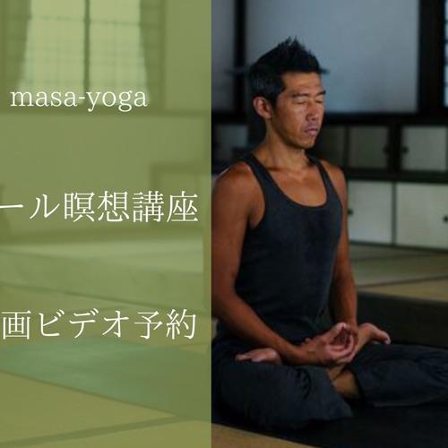 ✨録画ビデオ✨確実に夢を叶える「ゴール瞑想」
