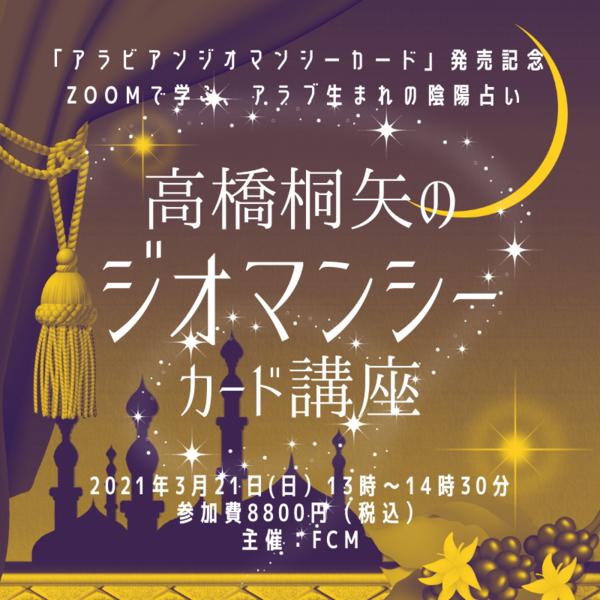 【zoom占い講座】高橋桐矢の「ジオマンシーカード講座」