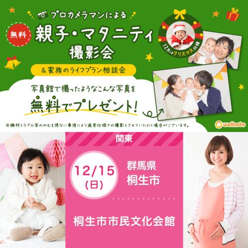 12月15日(日)桐生市市民文化会館【無料】親子撮影会&ライフプラン相談会