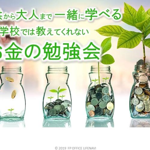 ●京丹後市開催●子供から大人まで一緒に学べる学校では教えてくれないお金の勉強会