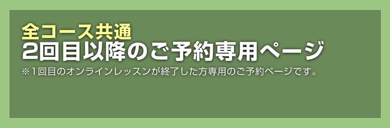 【全コース共通】2回目以降のご予約専用ページ