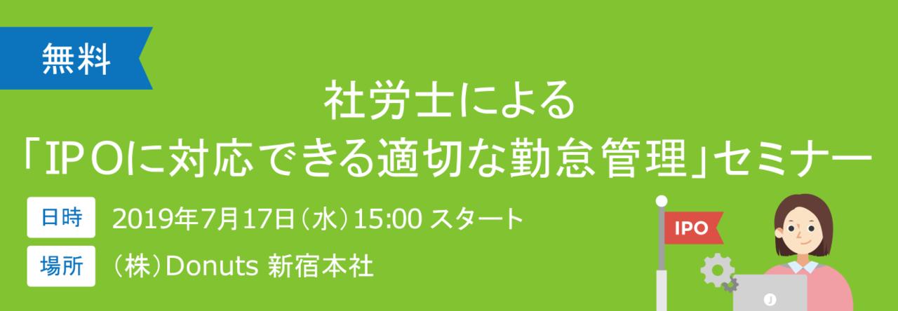 【受付終了】社労士による「IPOに対応できる適切な勤怠管理」セミナー【 7/17 (水) 開催】