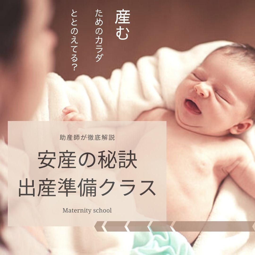 【オンライン】#02 安産を目指すための出産準備