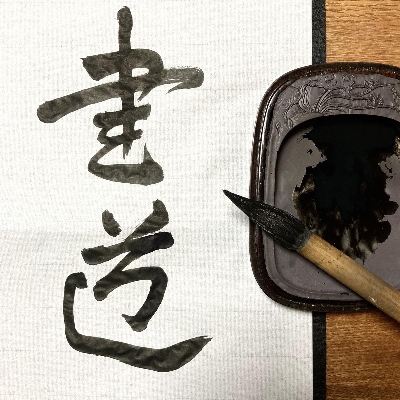 マヤカツ書道部