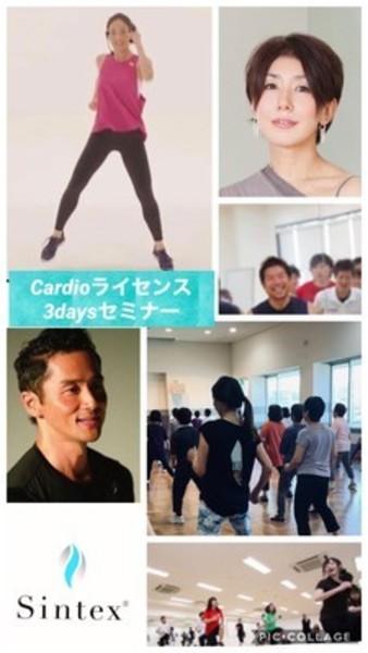 福岡【7/4(土)5(日),8/2(日)】背骨の調律『Cardio』指導者ライセンスセミナー