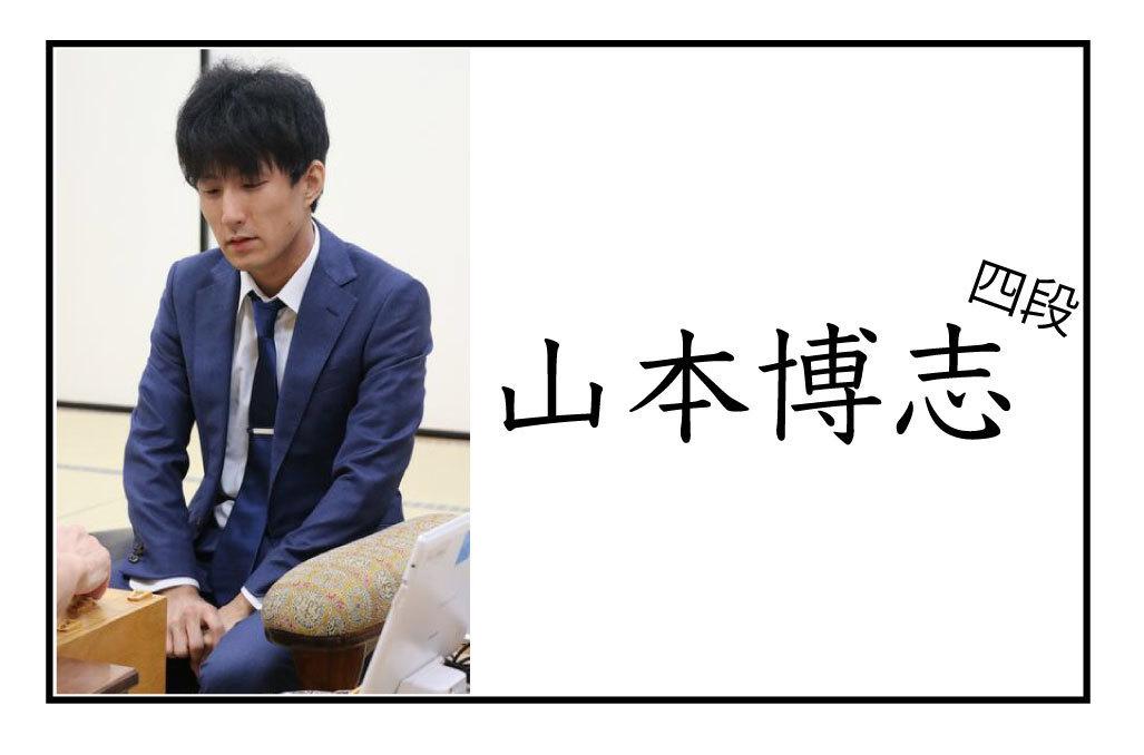 山本博志四段オンラインレッスン