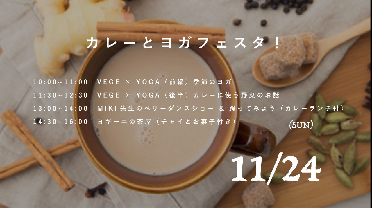 チャイとお菓子付き【ヨギーニの茶屋】多治川ir