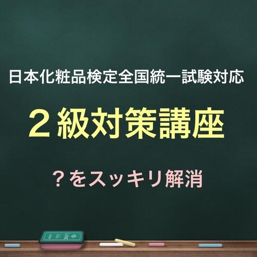 日本化粧品検定全国統一試験対応2級対策講座