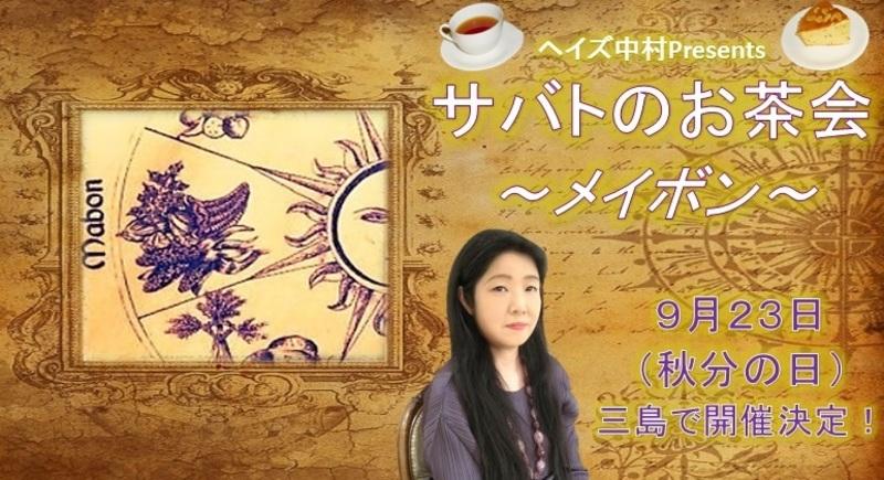 【三島サロン】サバトの魔女お茶会(メイボン)